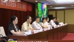吉林省12355青少年服务台启动