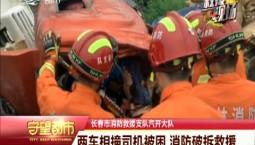 守望都市|两车相撞司机被困 消防破拆救援