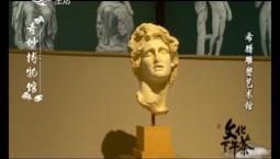 文化下午茶|奇妙博物馆 希腊雕塑艺术馆_2019-08-10