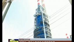 【保护环境 立行立改】梅河口:防治大气污染 改善环境质量