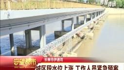 守望都市|伊通河城区段水位上涨 工作人员紧急预案
