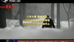 """长影电影《黄大年》获第十五届精神文明建设""""五个一工程""""奖"""