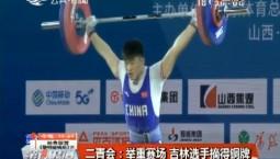 第1报道|二青会:举重赛场 吉林选手摘得铜牌