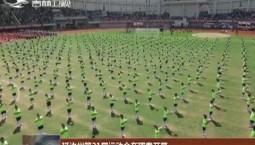 延边州第21届运动会在珲春开幕
