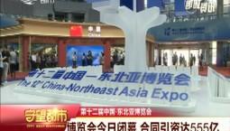 守望都市|东北亚博览会27日闭幕 合同引资达555亿元