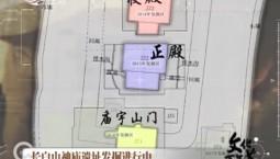 文化下午茶|长白山神庙遗址发掘进行中_2019-08-17