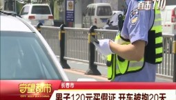 守望都市|男子120元买假证 开车被拘20天