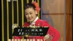 二人转总动员 拿手好戏:胡飞扬 王哲琳演绎正戏《闹发家》