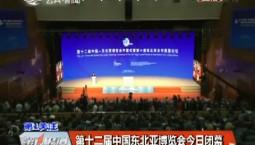 第1报道 东北亚博览会27日正式闭幕