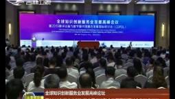 全球知识创新服务业发展高峰论坛暨2019年数字出版与数字图书馆融合发展国际研讨会在长春举行