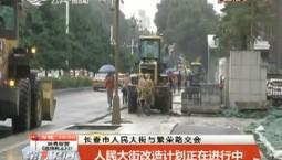 第1报道|人民大街改造计划正在进行中