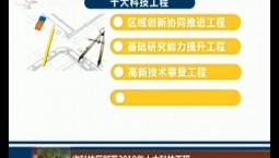 省科技厅部署2019年十大科技工程