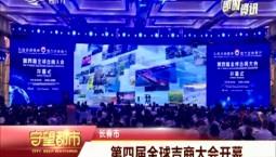 守望都市|第四届全球吉商大会开幕