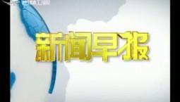 新闻早报|2019-08-11