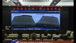 吉林省安委办召开安全生产警示教育大会