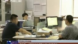 【不忘初心 牢记使命】团省委:求真务实查问题 立行立改见实效