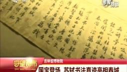 守望都市|吉林省博物院:国宝登场 苏轼书法真迹亮相春城