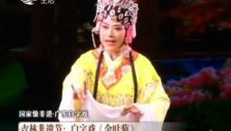 文化下午茶|吉林省非遗节:白字戏《金叶菊》_2019-08-03