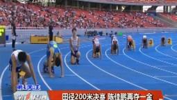 第1报道|田径200米决赛 陈佳鹏再夺一金