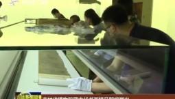 吉林省博物院藏古代书画精品即将展出
