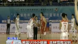 第1报道|男篮U16小组赛 吉林惜败深圳