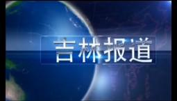 吉林报道|2019-08-01