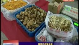 乡村四季12316|菌菜产品渐升级