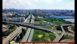 第十二届中国-东北亚博览会长春展区筹备进展顺利