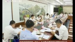 省政府召开党组(扩大)会议暨主题教育专题学习研讨会