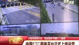 守望都市|中国ETC服务平台正式上线运营