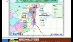 """省安委办发出紧急通知 切实做好防御9号台风""""利奇马""""安全生产工作"""