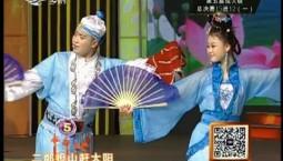 二人轉總動員|勇往直前:胡飛揚 王哲琳演繹正戲《西廂觀畫》
