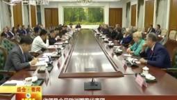 省领导会见欧洲国家代表团