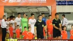 中甲第22轮:亚泰客场战胜北体大 六连胜领跑积分榜
