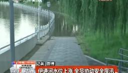 第1报道|伊通河水位上涨 全员协动安全度汛