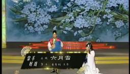 二人转总动员 拿手好戏:姜有利 王冬演绎正戏《六月雪》