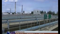 【保护环境 立行立改】四平市污水处理厂实现出水水质达标
