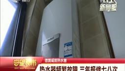 守望都市|热水器频繁故障 三年报修七八次
