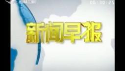 新闻早报|2019-08-20