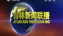 吉林新闻联播_2019-08-11
