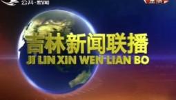 吉林新闻联播_2019-08-21
