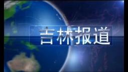 吉林报道|2019-08-02