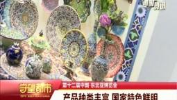 守望都市|【东北亚博览会】产品种类丰富 国家特色鲜明