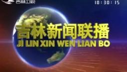 吉林新闻联播_2019-08-16