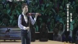 身边发现|一把小提琴走遍全世界 张少博