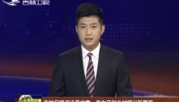吉林日报评论员文章:奋力开创乡村振兴新局面
