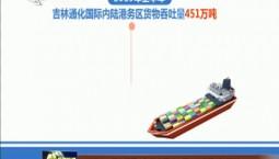 上半年吉林通化国际内陆港务区货物吞吐量实现451万吨