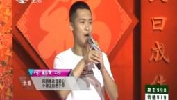全城热恋|4号谢东霖:风雨难改我初心 小谢上台把手牵 _2019-08-11