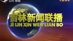 吉林新闻联播_2019-08-23