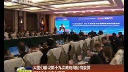 大圖們倡議第十九次政府間協商委員會部長級會議在長召開